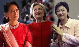 รู้จัก 10 สุดยอดผู้หญิงเก่งผู้ทรงอิทธิพลของโลก