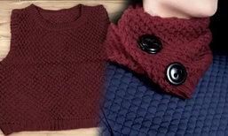 DIY เปลี่ยนเสื้อไหมพรมตัวเก่า เป็นอุปกรณ์กันหนาวชิ้นใหม่