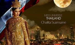 ซูมชัดๆ ชุดประจำชาติไทย ของ น้ำตาล ชลิตา ตัวเต็งบนเวที Miss Universe 2016
