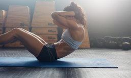 ออกกำลังกาย ให้เกิดประโยชน์จริงๆ ต้องทำยังไง?