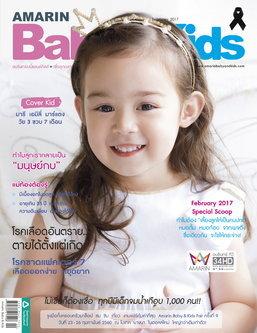 นิตยสาร Amarin Baby & Kids : กุมภาพันธ์ 2560