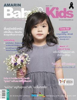 Amarin Baby & Kids : มีนาคม 2560