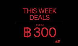 H&M This Week Deals – Start 20 April 2017