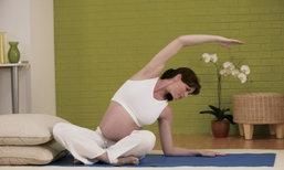 4 วิธีออกกำลังกายง่ายๆ ที่คุณแม่ตั้งครรภ์ทำได้
