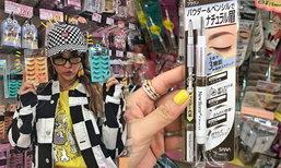 ไปญี่ปุ่นซื้ออะไรดี! ตัวไหนน่าสอย สาวๆ ห้ามพลาด จัดไปค่ะ
