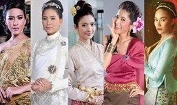 ผู้หญิงที่ใส่ชุดไทย สวย สง่า มากที่สุด