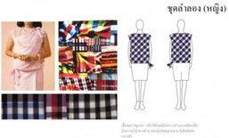 5 แบบชุดผ้าไทยประหยัดพลังงาน สวยงาม ธรรมชาติ สไตล์ครม.ปู