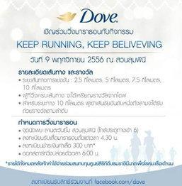 """Dove เชิญร่วมวิ่งมินิมาราธอนครั้งพิเศษ """"Keep Running, Keep Believing"""""""