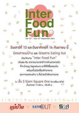 งาน 'Inter Food Fun'