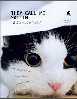 หนังสือ They Call Me Saolin เค้าเรียกผมว่าเส้าหลิน
