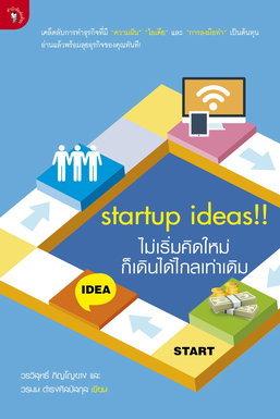 startup ideas!! ไม่เริ่มคิดใหม่ ก็เดินได้ไกลเท่าเดิม
