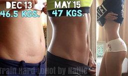 ประสบการณ์ไม่เหมือนใคร ลดน้ำหนักจาก 46.5 กิโลเป็น 47 กิโล อ๊ะ!!!