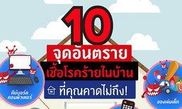 10 จุดอันตรายเชื้อโรคร้ายในบ้านที่คุณคาดไม่ถึง