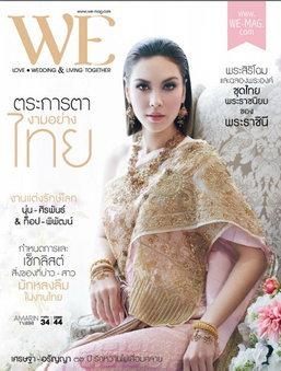นิตยสาร WE : ตุลาคม 2558