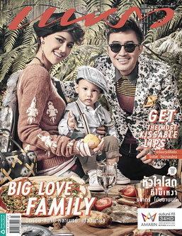 นิตยสารแพรว : 10 กุมภาพันธ์ 2559