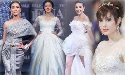 แฟชั่นโชว์ชุดแต่งงาน ยิ่งใหญ่อลังการ จากแบรนด์ฟินาเล่