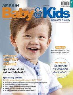 Amarin Baby & Kids : มีนาคม 2559