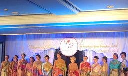 สวยเก๋ด้วยผ้าไทย สไตล์ภริยาทูตนานาชาติ ประจำประเทศไทย