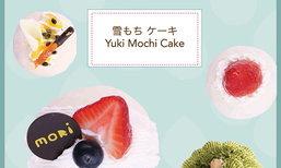 โมจิเค้ก ความอร่อยใหม่ที่ต้องลอง!!