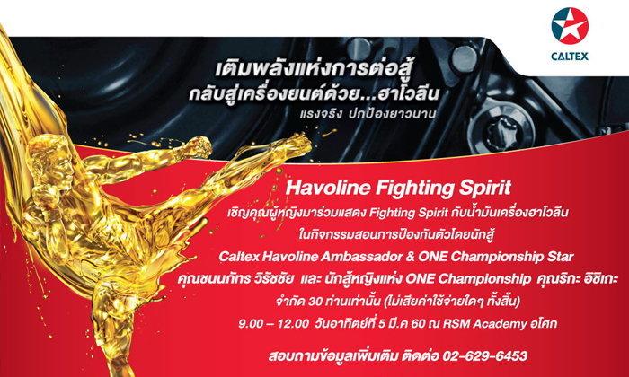 "Havoline ขอเชิญคุณผู้หญิงปลุกพลังการต่อสู้กับกิจกรรม ""Havoline Fighting Spirit"""