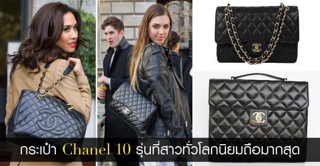 กระเป๋า Chanel 10 รุ่นที่สาวทั่วโลกนิยมถือมากสุด