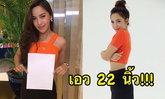 สาวจีนที่ว่าแน่ยังต้องหลบ เมื่อเจอดาราไทยคนนี้ เอวเล็กขนาด กระดาษ A4