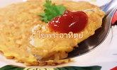 ไข่พระอาทิตย์ เมนูอร่อยง่าย สูตรพระราชทานจากในหลวงรัชกาลที่ 9