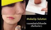 เทคนิคเมคอัพแบบง๊ายง่าย (Makeup Solution)
