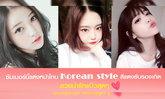 ชวนมาแต่งหน้าโทน Korean style สีแดงมาแรง! น่ารักแบ๊วสุดๆ