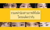 7 น้องสาวเกาหลีสายแบ๊ว ใครจะคิ้วท์กว่ากัน