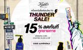 KIEHL'S THUNDER SALE โปรโมชั่นพิเศษลดทั้งเว็บไซต์ 15% ทุกรายการ