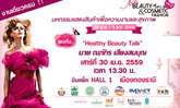 Asia Beauty & Cosmetic Expo 2016