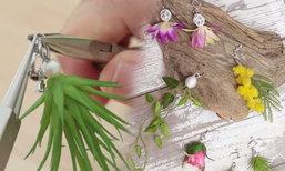 DIY ต่างหู จากต้นไม้จิ๋ว ทำขายก็ได้ง่ายมาก