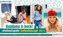 Bandana is back! ผ้าเช็ดหน้าสุดฮิตไอเท็มเด็กแนวยุค 90's