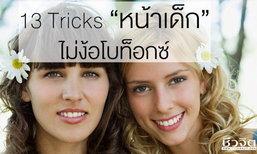 13 Tricks หน้าเด็ก ไม่ง้อโบท็อกซ์