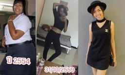 จากสาวอ้วนสู่สาวเพรียว หนัก 130 เหลือ 68 มีวิธีลดน้ำหนักอย่างไร ตาม!