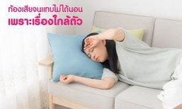 ท้องเสียจนแทบไม่ได้นอนเพราะเรื่องใกล้ตัว