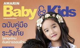 Amarin Baby & Kids ฉบับที่ 2 คู่มือระวังภัยโลกยุคใหม่