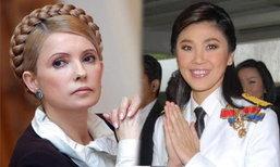 นายกรัฐมนตรีหญิงที่สวยที่สุดในโลก VS สวยที่สุดในไทย