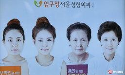 ศัลยกรรมเกาหลีพลิกชีวิต! เปลี่ยนรุ่นป้าให้กลายเป็นสาวหน้าใส