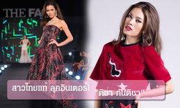 ติช่า กันติชา สาวไทยแท้ลุคอินเตอร์  นักสู้สุดแซ่บ ตัวจริงไม่เหมือนใคร