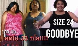 ใจสู้ล้วนๆ! เพียง 100 วัน จากน้ำหนัก 157 ลดได้ถึง 33 กิโลกรัม สุดยอดจริงๆ