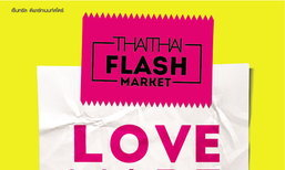 "งาน ""THAITHAI Flash Market : LOVE MADE ME DO IT"" วันที่ 11-14 ก.พ."