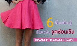 6 เรื่องต้องรู้ ของจุดซ่อนเร้น