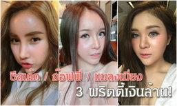อัพเดทความสวยแก๊งพริตตี้เงินล้าน! 3 สาวสวยเก๋ บินลัดฟ้าศัลยกรรมเกาหลี
