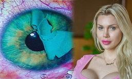 ศัลยกรรมเปลี่ยนสีตา! เพียงเพราะแค่อยากเหมือนตัวการ์ตูน