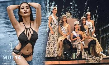 มาแรงแซงโค้ง! น้ำตาล ชลิตา เจ้าของมงกุฎ Miss Universe Thailand 2016