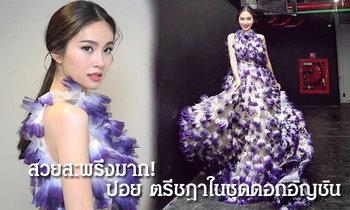 สวยเลอค่า! ปอย ตรีชฎา ในชุดราตรีดอกอัญชัน เป๊ะ ปังมาก