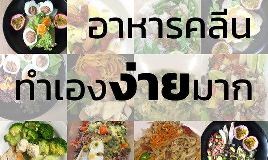 15 อาหารคลีน เมนูเพื่อสุขภาพ ช่วยควบคุมน้ำหนัก