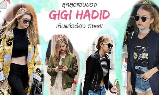 ลุคสุดแซ่บของ Gigi Hadid เห็นแล้วต้อง Steal!